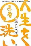 人生を○洗い―読めば心が軽くなる日本一やさしい般若心経