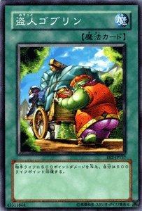 遊戯王カード 【 盗人ゴブリン 】 EE2-JP157-N 《エキスパートエディション2》
