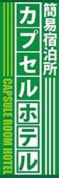 のぼり旗スタジオ のぼり旗 カプセルホテル004
