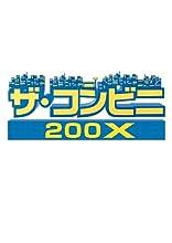 ザ・コンビニ 200X