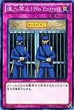 遊戯王カード 【進入禁止!No Entry!!】 DE02-JP057-N ≪デュエリストエディション2≫