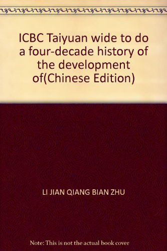 icbc-taiyuan-wide-to-do-a-four-decade-history-of-the-development-ofchinese-edition