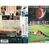 永遠の愛に生きて【字幕版】 [VHS]
