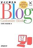 すぐに使えるブログカスタマイズブック
