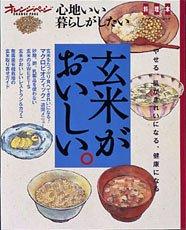 玄米がおいしい。—心地いい暮らしがしたい (オレンジページムック)