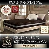 IKEA・ニトリ好きに。日本人技術者設計 超快眠マットレス抗菌防臭防ダニ【EVA】エヴァ ホテルプレミアムポケットコイル 硬さ:ふつう セミシングル  | ホワイト