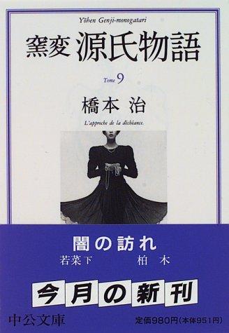 窯変 源氏物語〈9〉 (中公文庫)