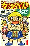 金色のガッシュベル!!4コマスペシャル (てんとう虫コミックス)