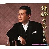 蜻蛉の恋♪角川博
