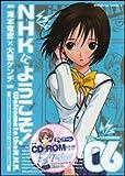 NHKにようこそ!(6) PCゲーム「True World?真実のセカイ?」付き初回限定版