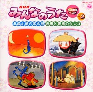 NHK「みんなのうた」40周年ベスト 2 北風小僧の寒太郎 / 赤鬼と青鬼のタンゴ