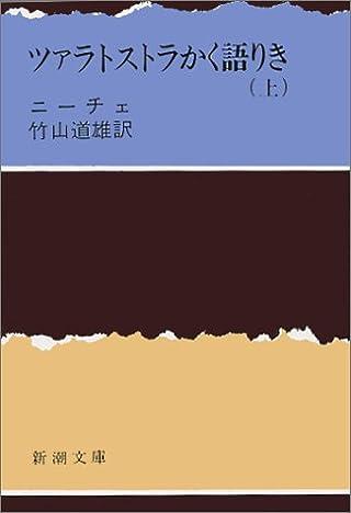 ツァラトストラかく語りき 上 (新潮文庫 ニ 1-1)