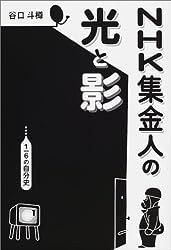 NHK集金人の光と影―1/6の自分史