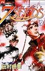 7SEEDS 第9巻 2006年09月26日発売