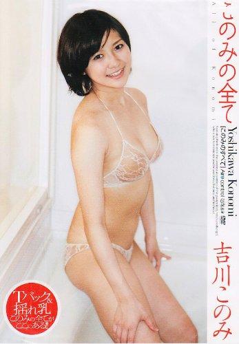 このみの全て 吉川このみ/エアーコントロール [DVD]