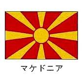 旗 世界の国旗 マケドニア 90×135