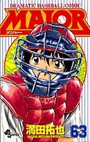 MAJOR 63 (63) (少年サンデーコミックス)