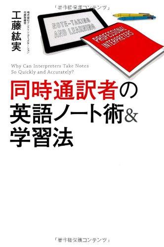 同時通訳者の英語ノート術&学習法 -