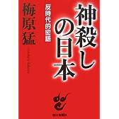 神殺しの日本―反時代的密語