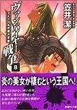 ヴァンパイヤー戦争〈8〉ブドゥールの黒人王国 (講談社文庫)