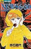 News6:30 1 (フラワーコミックス 赤石路代ドラマチックワールド 1)