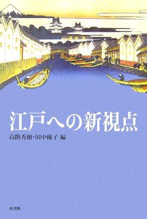江戸への新視点
