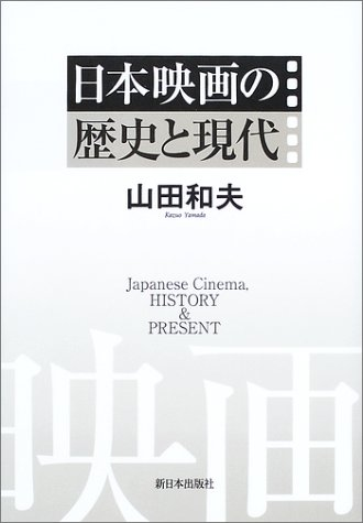 Japan movie history and contemporary