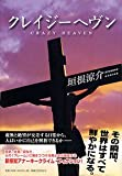 クレイジーヘヴン / 垣根 涼介 のシリーズ情報を見る
