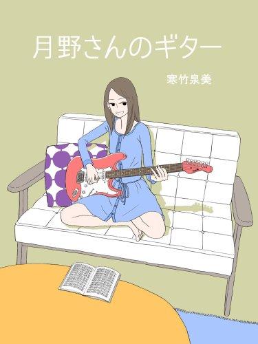 月野さんのギター (悦の森文庫(大航海))
