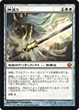 Magic: the Gathering / Godsend (012) - Journey into Nyx / A Japanese Single individual Card