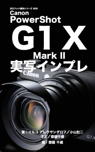 Uncool photos solution series 009 Canon PowerShot G1 X Mark II Photo Impression (Japanese Edition) (Canon G1x Ii compare prices)