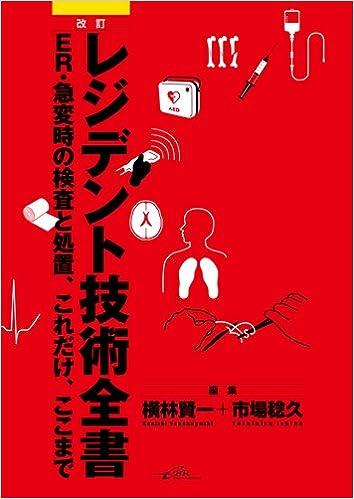 改訂レジデント技術全書 (ER BOOKS ①)