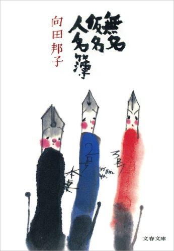 無名仮名人名簿 (文春文庫 (277‐3))
