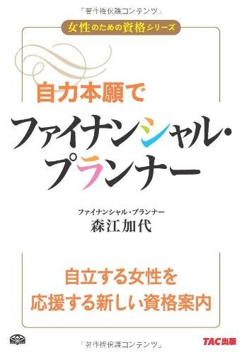 自力本願でファイナンシャル・プランナー (女性のための資格シリーズ)