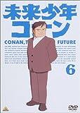 未来少年コナン 6 [DVD]