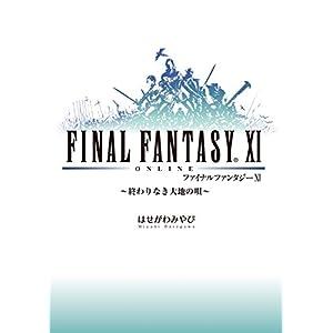 ファイナルファンタジーXI ~終わりなき大地の唄~<ファイナルファンタジーXI>
