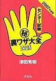 センター試験〓裏ワザ大全国語 (2007年度版)