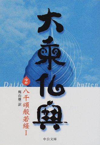 大乗仏典〈2〉八千頌般若経(1)