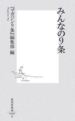 みんなの9条 (集英社新書)