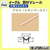 耳付Vレール 【イーグル】 ハマクニ EMV9065 3000mm アルミ(レモンゴールド) 428-058
