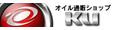 カー&バイクアイテムショップKU(OPEN 11-18時/CLOSE 土:15時まで 日・月曜定休)