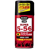 KURE(呉工業) スーパー5-56 (320ml) 多用途・多機能防錆・潤滑剤 [ 品番 ] 2003 [HTRC2.1]
