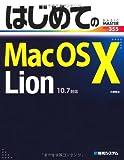 はじめてのMac OS X Lion (BASIC MASTER SERIES)