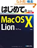 �͂��߂Ă�Mac OS X Lion (BASIC MASTER SERIES)