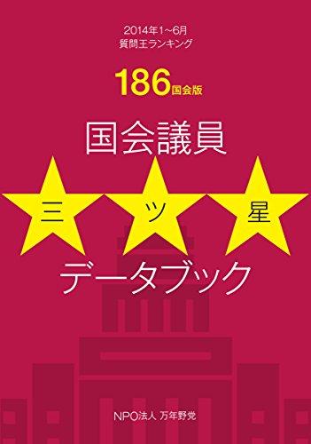 186国会版 国会議員三ツ星データブック ([テキスト])
