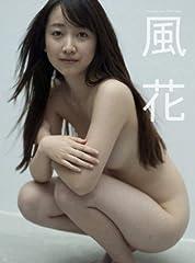 黒川智花写真集「風花」