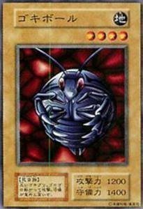 遊戯王カード ゴキボール VOL6-09N