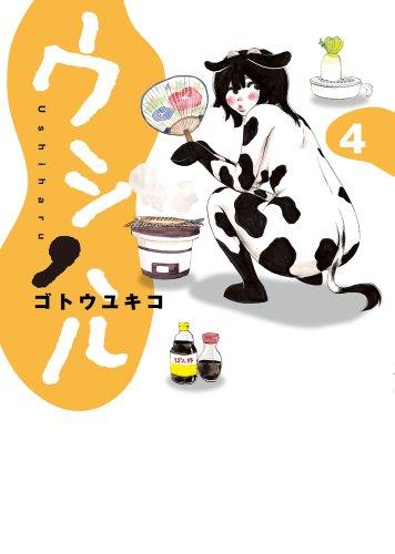 ウシハル 4 (ビッグ コミックス〔スペシャル〕)