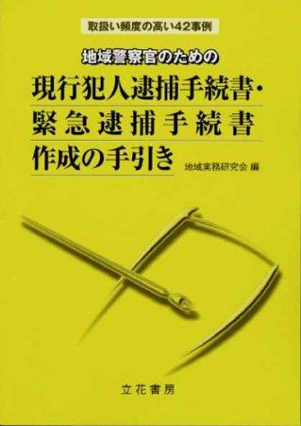 地域警察官のための 現行犯人逮捕手続書・緊急逮捕手続書作成の手引き