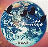 La Famille~家族の詩~